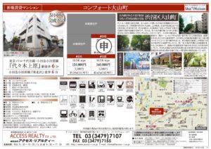 ①(仮称)渋谷区大山町シャーメゾン-オモテ