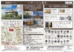 ①(仮称)西片2丁目シャーメゾンーオモテ