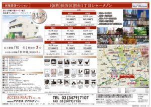 ①(仮称)渋谷区初台1丁目SHM-オモテ