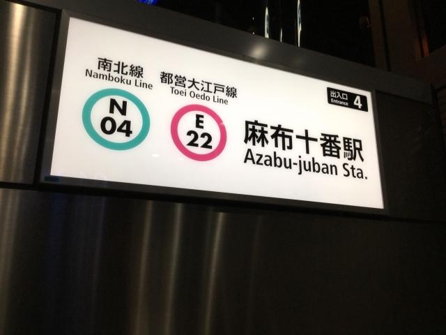 ④-1麻布十番駅
