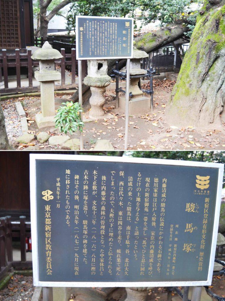 ⑦内藤神社6駿馬塚1-vert