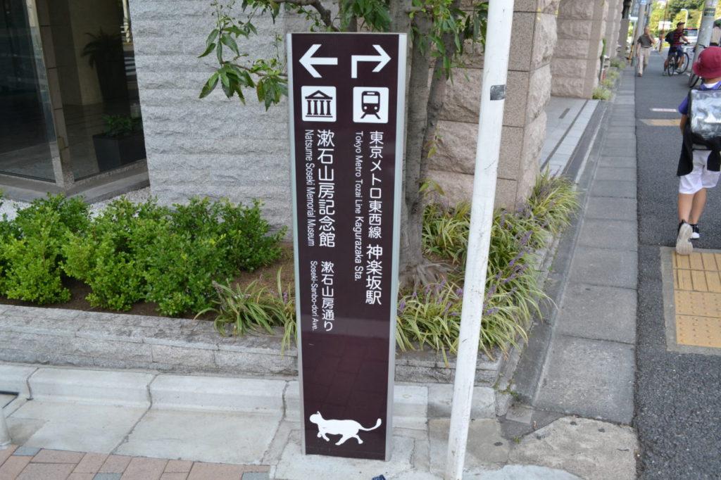 ⑨-1漱石山房記念館看板
