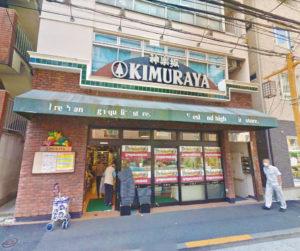 神楽坂キムラヤ北町店(スーパー)