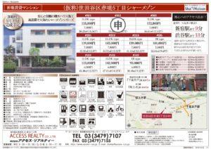 ①(仮称)世田谷区赤堤5丁目SHM-オモテ