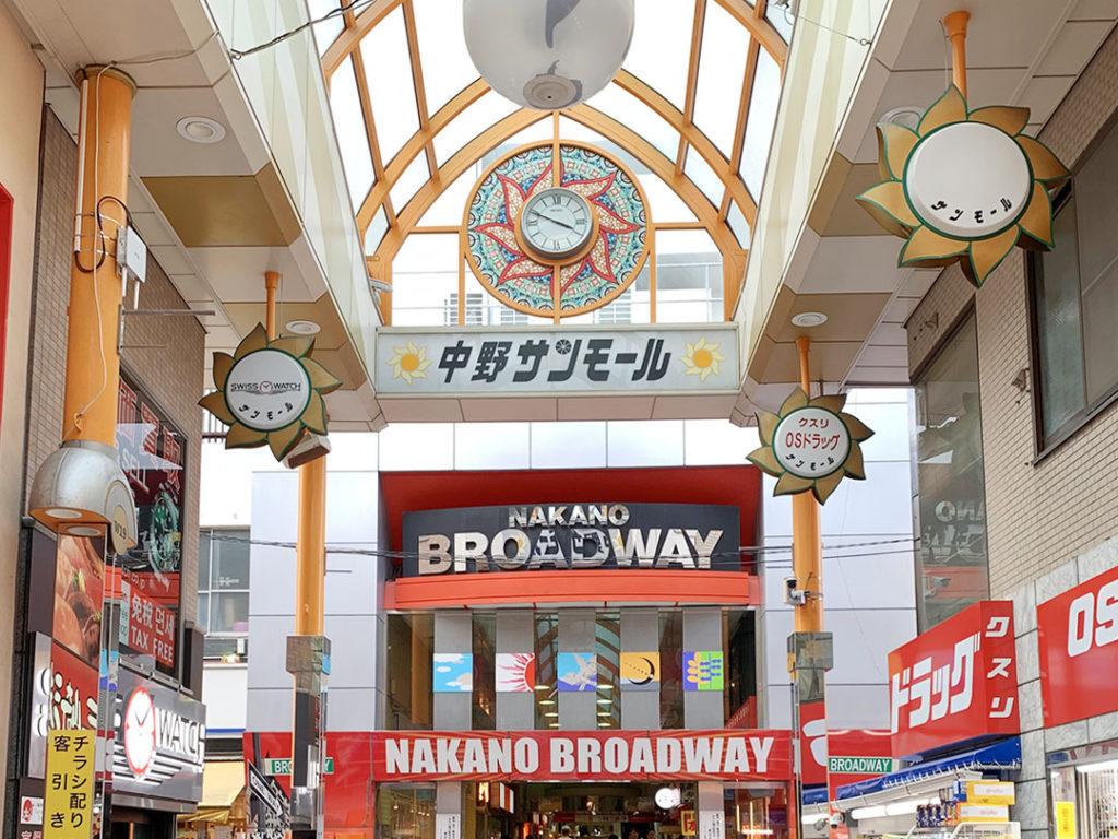 中野ブロードウェイ商店街