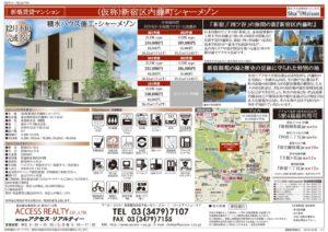①(仮称)新宿区内藤町シャーメゾン-オモテ