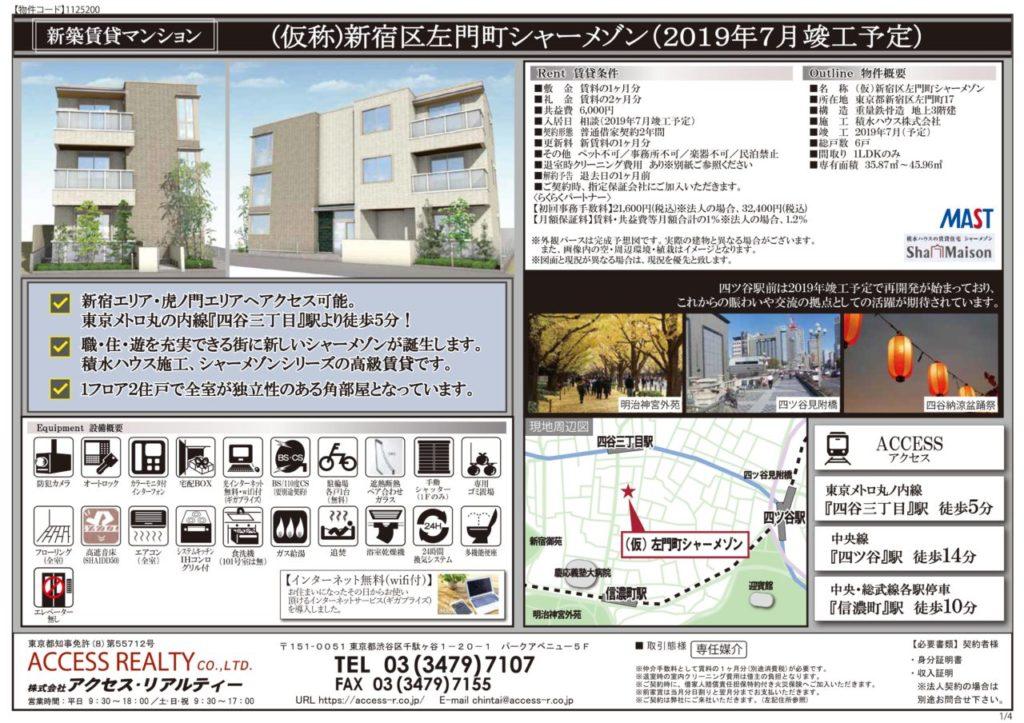 (仮称)①新宿区左門町SHM表紙
